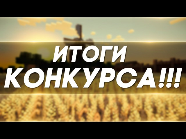 ИТОГИ КОНКУРСА НА 3 ПРИВИЛЕГИИ — JC WORLD