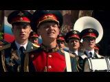 Мы - армия страны и марш Прощание Славянки