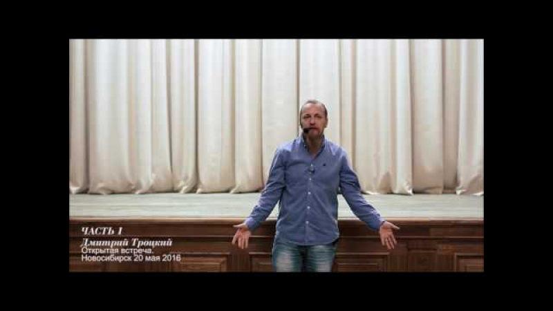 Открытая встреча с Дмитрием Троцким в Новосибирске