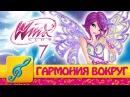 Клуб Винкс - Сезон 7 - Песня из 1 серии - Гармония вокруг - Видео Dailymotion