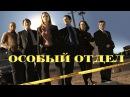 Особый отдел. Криминальная драма. (1 серия)