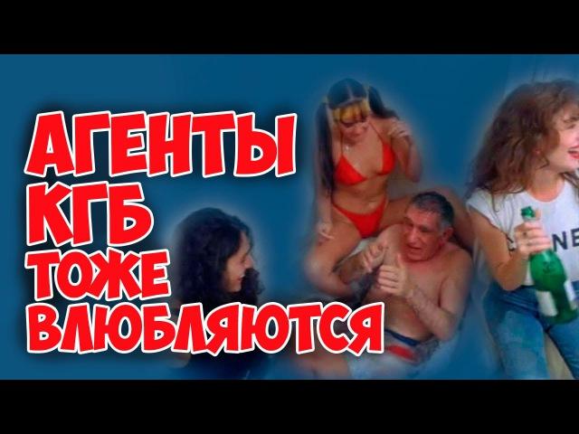 ФИЛЬМ ОЧЕНЬ ВЕСЕЛЫЙ И ЛЕГКИЙ! Агенты КГБ тоже влюбляются, комедия, ФИЛЬМЫ СССР