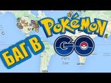 Баг в игре Поемон Го  Видим всех покемонов на карте  bug in the game Pokemon Go