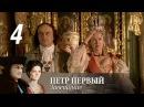 Петр Первый Завещание Серия 4 2011 @ Русские сериалы