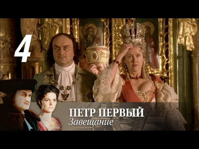 Петр Первый. Завещание. Серия 4 (2011) @ Русские сериалы