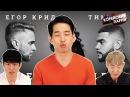 """Реакция корейцев на клип """"Тимати FEAT. Егор Крид - Где ты, где я"""" Корейские парни ..."""