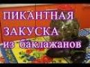 Закуска из баклажанов Закуска Пикантная Cold Eggplant Salad