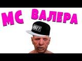 MC ВАЛЕРА - КОРАРОРА