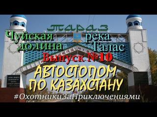 Автостопом По Казахстану. Выпуск №10 Тараз ( Чуйская долина, река Талас )