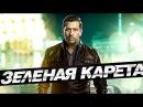 Зеленая карета / Супер фильм в HD