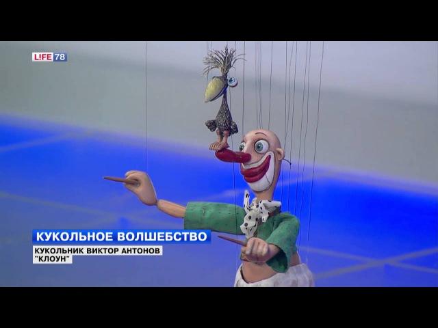 Кукольник Виктор Антонов в утреннем эфире LIFE78