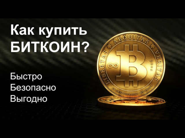 Как купить Биткоин (bitcoin) быстро и безопасно? Через QIWI и другие способы. Биткоин (btc) кошелек