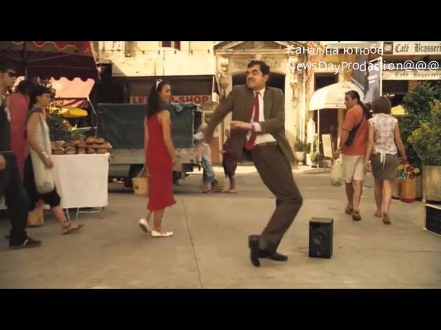 Мистер Бин танцует под песню Натали О Боже какой мужчина