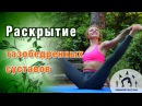 Подготовительные упражнения для ПОПЕРЕЧНОГО ШПАГАТА / Оздоровление органов малого таза
