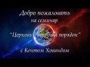 27 Февраля 2016г - Церковь и новый мировой порядок - Кент Ховинд 2