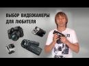Что лучше для записи видео? Видеокамера, экшн-камера или фотоаппарат?