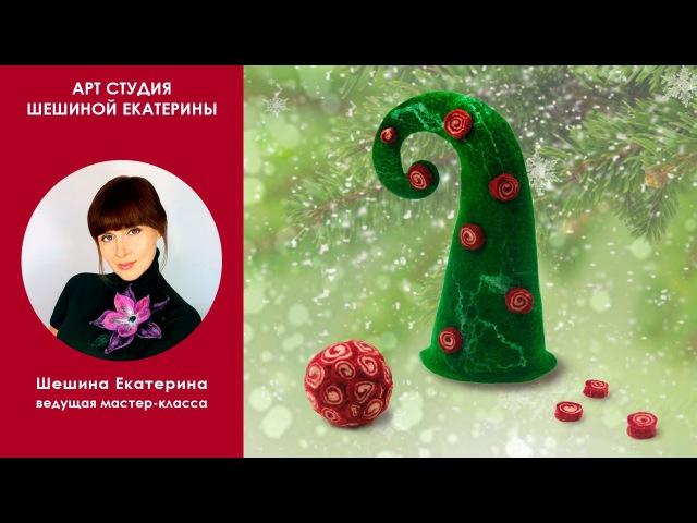 Шешина Екатерина❆МК Как свалять новогоднюю елочку на шаблоне❆Валяние на шаблоне❆