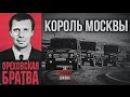 Лидер Ореховской ОПГ - Сильвестр, король криминального мира Москвы Документальный фильм 2016