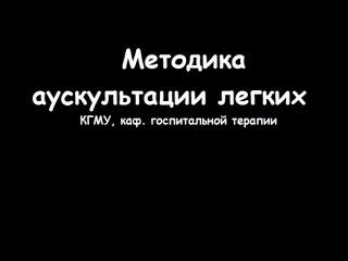 Методика аускультации легких - meduniver.com