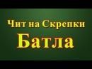 Читы на батлу на скрепки Скачать чит - http://goo.gl/iKMOXt