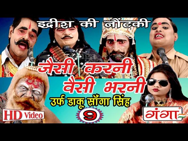 Jaisi Karni Waisi Bharni (Part-9) | जैसी करनी वैसी भरनी (भाग-9) | Bhojpuri Nautanki