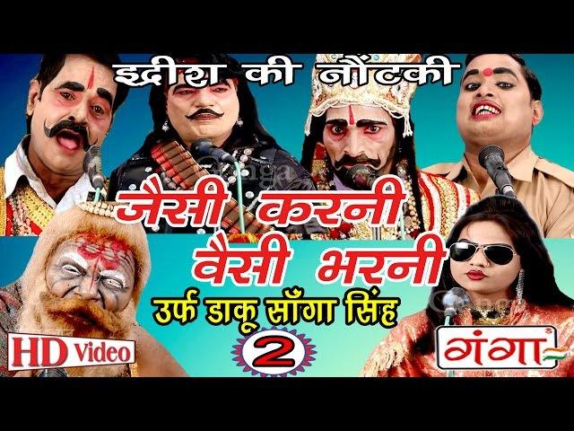 Jaisi Karni Waisi Bharni (Part-2) | जैसी करनी वैसी भरनी (भाग-2) | Bhojpuri Nautanki