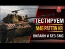 Тестируем M46 Patton KR онлайн и без СМС | Тест-драйв без купюр #worldoftanks #wot #танки — [http://wot-vod.ru]