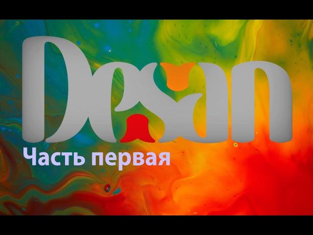 Мастер-класс по нанесению декоративной штукатурки Десан кварц (часть 1)