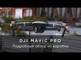 DJI Mavic Pro - обзор и первый тест, распаковка