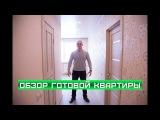 Ремонт двухкомнатной квартиры | Обзор готового ремонта | ЖК Правый Берег | Антон ...