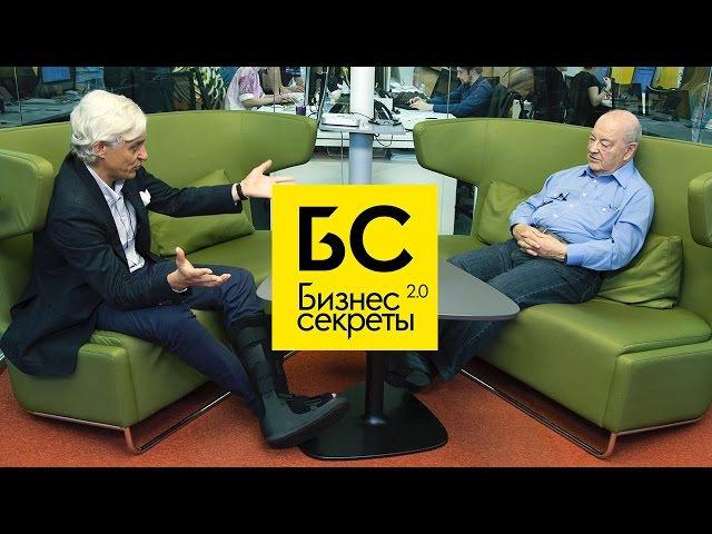 Бизнес Секреты 2 0 Дмитрий Зимин основатель Вымпелкома и Билайна
