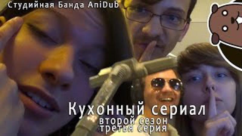 Кухонный сериал Студийная Банда AD (сезон 2 серия 3)
