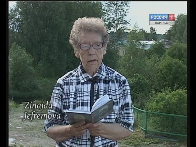 Vladimir Brendojevan 85-vuozipäiväkse ☆Zinaida Jefremova