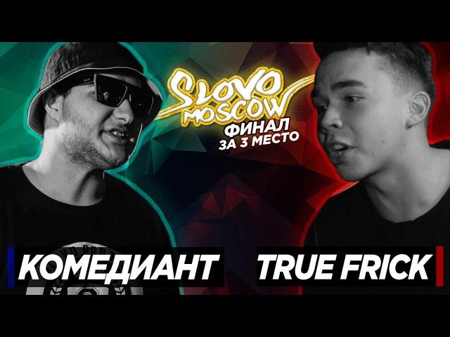 SLOVO MOSCOW - КОМЕДИАНТ vs TRUE FRICK ( 3 место )