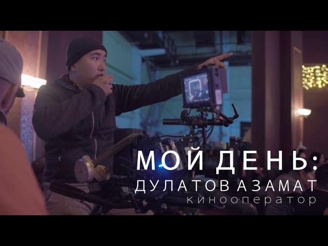 Мой день: Дулатов Азамат. Кинооператор. Один день из жизни оператора-постановщика.