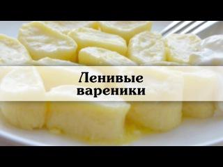 ленивые вареники  Рецепт ленивых вареников из творога с фото