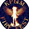 Крым Fire Fest - 2018