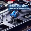 ПРО_Инструмент