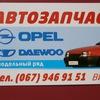 Авторозборка OPEL + DAEWOO   Винница