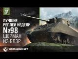 Лучшие Реплеи Недели с Кириллом Орешкиным #98 [World of Tanks]