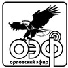 Орловский эфир