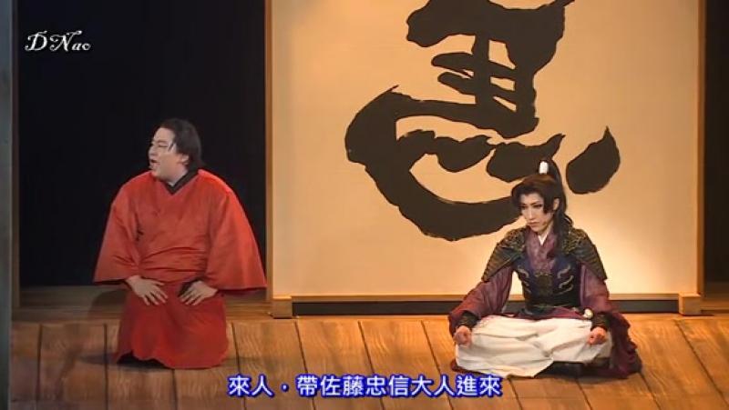 Yoshitsune and the Thousand Cherry Trees OG Natsuki Mizu 2015