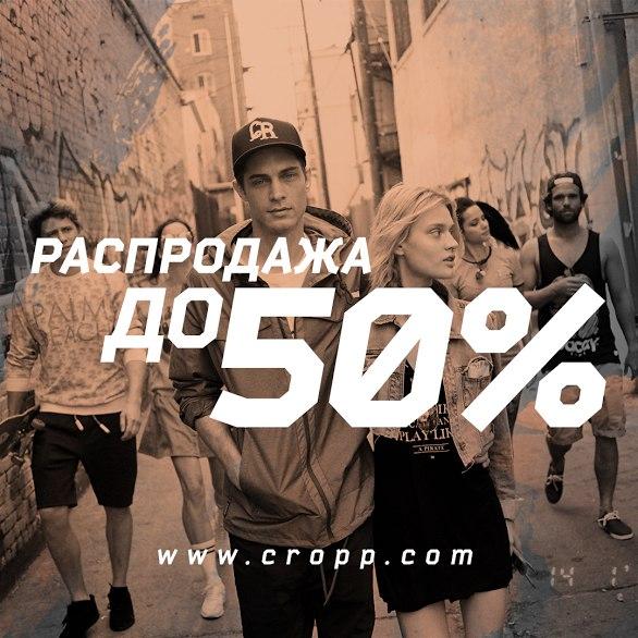 Cropp скидки акции распродажа