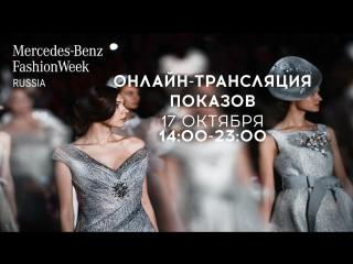 Mercedes-Benz Fashion Week Russia: Day 5