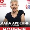 «Ночные снайперы», 6 апреля в «Максимилианс» Уфа