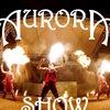 Шоу группа АВРОРА: артисты для вашего праздника