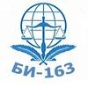 Основы правовых знаний БИ-163