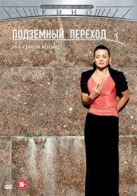 Подземный переход (Сериал 2012)