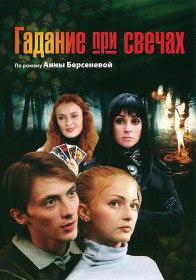 Гадание при свечах (Сериал 2010)