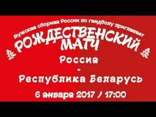 Рождественский матч. Сборная России - Сборная Беларуси